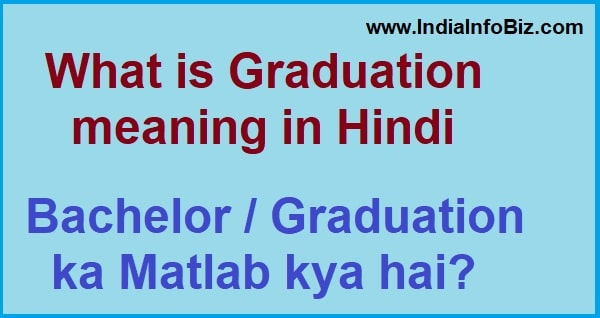 meaning of or in hindi