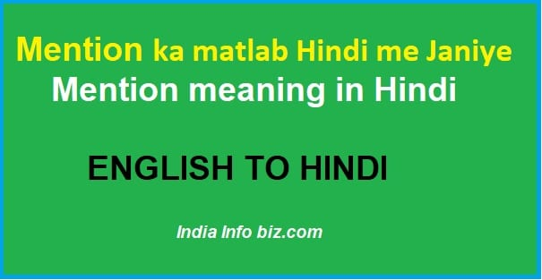 Mention Meaning in Hindi | मेंशन का मतलब