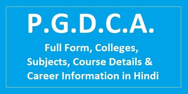 What is full form of PGDCA